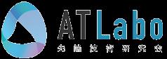 ATLabo -先端技術研究会-